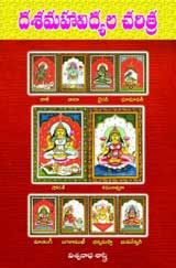 Hanuman Charitra In Telugu Pdf