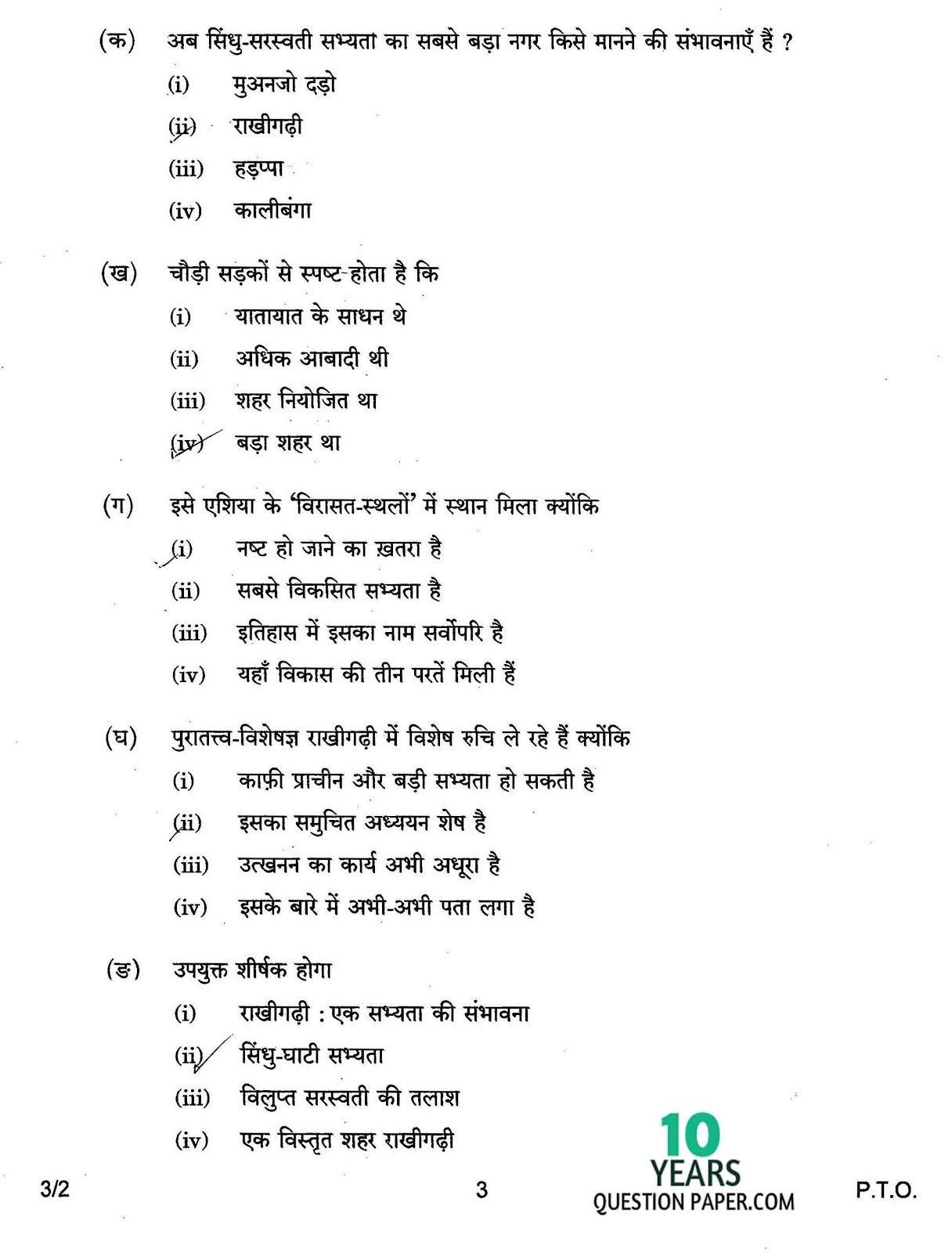 Cbse Class 10th 2017 Board Hindi Question Paper Set 2 Question Paper This Or That Questions Paper [ 1600 x 1216 Pixel ]