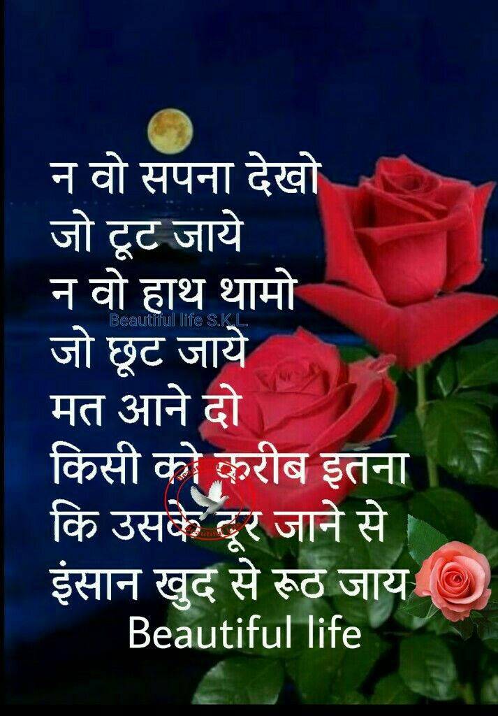 Pin By Beautiful Life Skl On Beatiful Life Skl Hindi Punjabi Quotes Part 1 Morning Greetings Quotes Heartbreaking Quotes Inspirational Thoughts