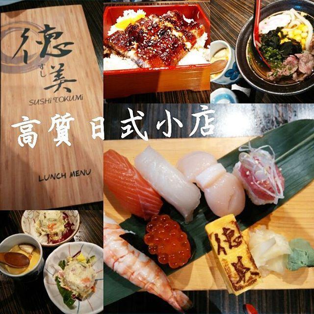 壽司定食配牛肉烏冬($83) 德美壽司 尖沙咀厚福街8號H8 5樓