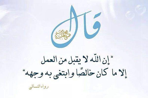 لا ي زاحم الإخلاص اليوم شيء مثل التصوير يتكل ف الإنسان إظهار عمله الصالح للعالمين وقدكان الواحد من السلف يتكلف إخ Love In Islam Arabic Calligraphy Calligraphy