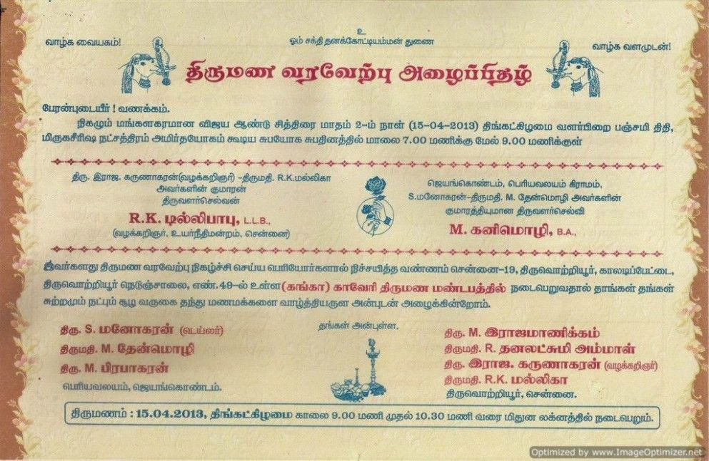 The History Of Reception Invitation Tamil Wordings
