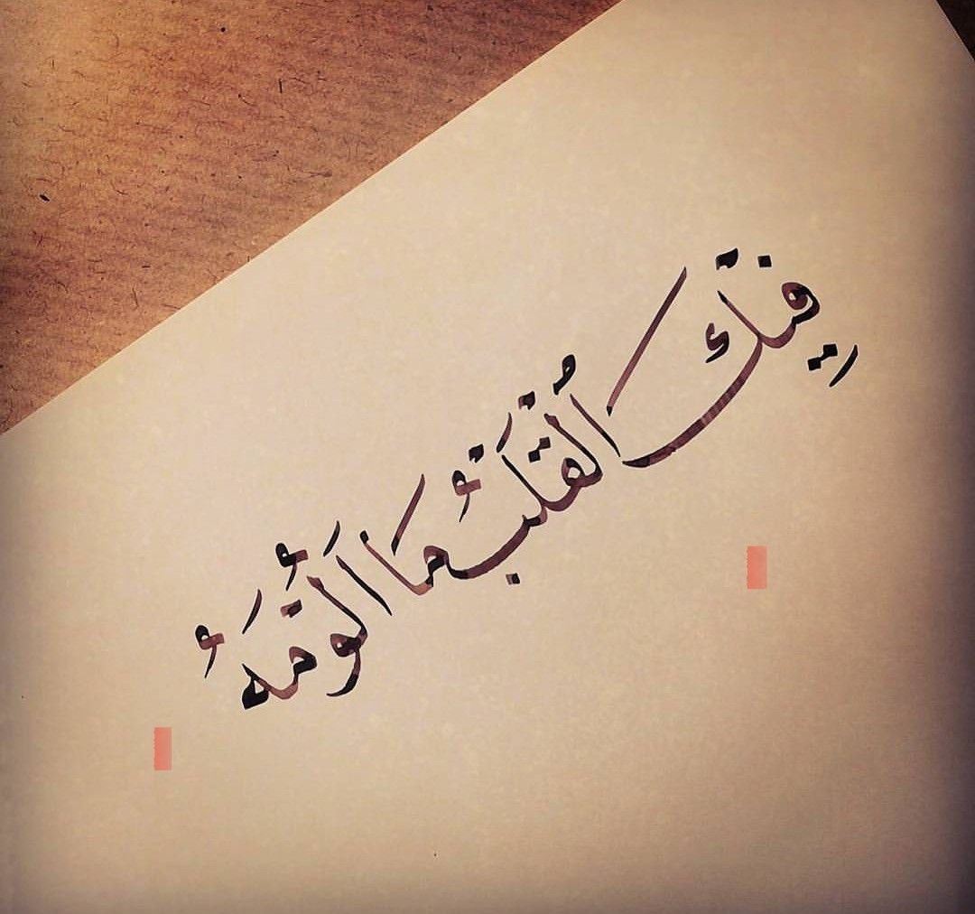 منى الشامسي Writing Arabic Calligraphy Words