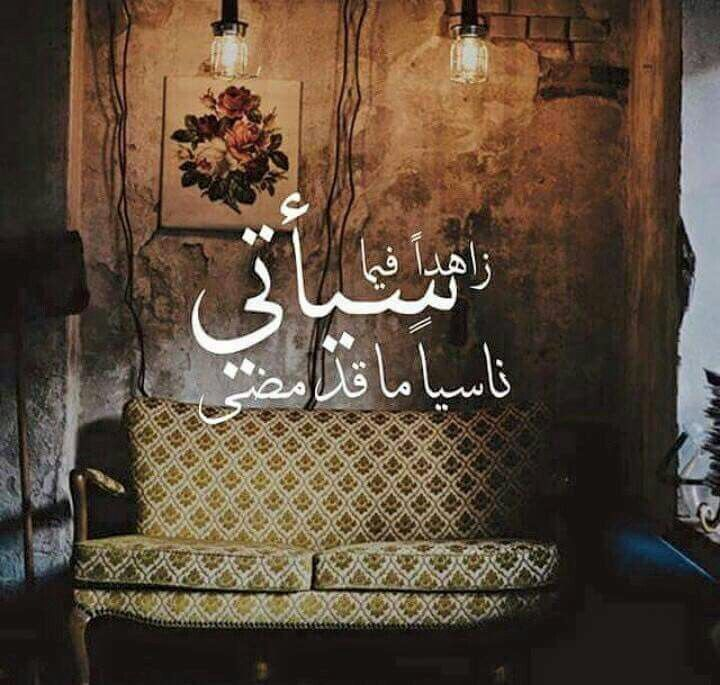 كم هي راحة نفسية Arabic Quotes Words Quotes Photo Quotes