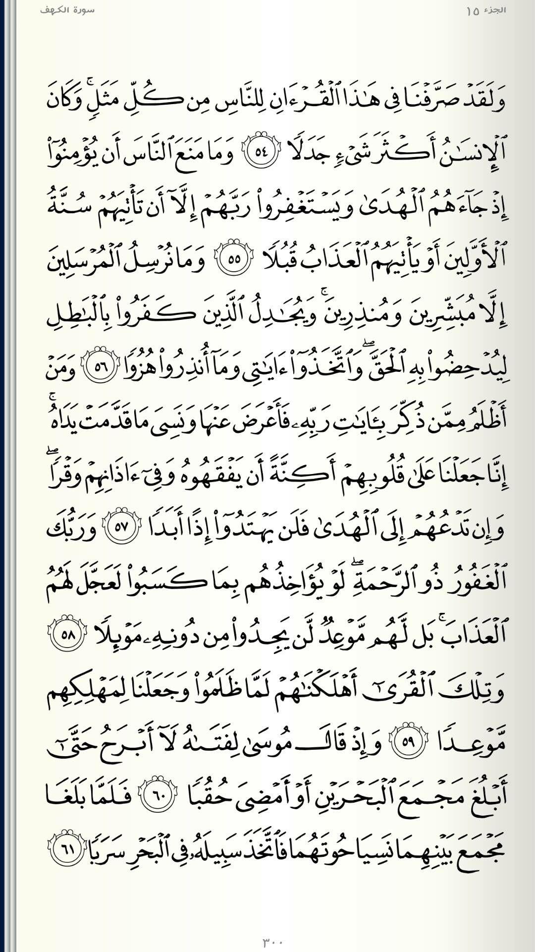 أحدث خلفيات اسلامية للموبايل Islamic Wallpapers 2021 Quran Wallpaper Quran Quran Book