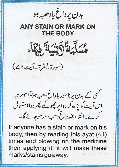 Any Stain or Mark on the Body   Quran Verses to cure