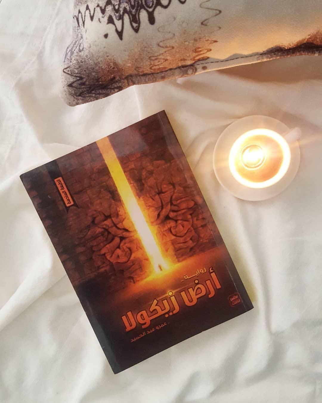 رواية ارض زيكولا Book Cover Books App