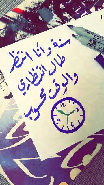 مرني اذا الوقت يسمح لك وتقدر Caligraphy Arabic Calligraphy Calligraphy