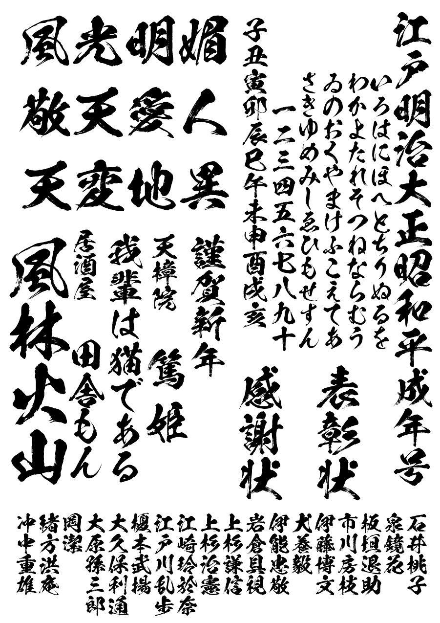 高解像度書体「闘龍」(フォント)|毛筆フォント|フリーフォント
