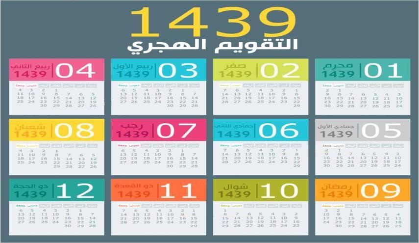 Hijri Calendar 1439 The Islamic Muslim Or Hijri Calendar Arabic التقويم الهجري At Taqwim Al Hijri Calendar Template 2017 Calendar Templates Calendar 2017