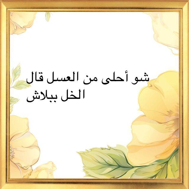 Pin by ♣•° Amly °•♣ on .. قالوا زمآاااان .. | Wisdom ...