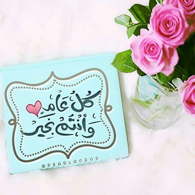 عيد مبارك لكل متابعيني كل عام وانتم بخير اصدقائي عبر هذا الموقع الجميل الذي جمعني بيكم Eid Greetings Eid Cards Happy Eid
