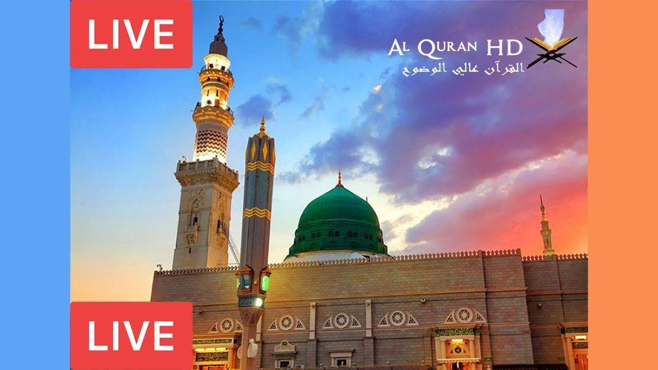 قناة السنة النبوية المدينة المنورة بث مباشر Madinah Live Hd Masjid France 24 Best Youtubers Youtube
