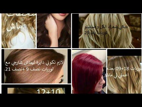 964 خلطات صبغة لوريات الجزائرية والناجحة 100 وطريقة دمج ألوان صبغات الشعر مع بعض للحصول على اللون Youtube Hair Styles Beauty Youtube