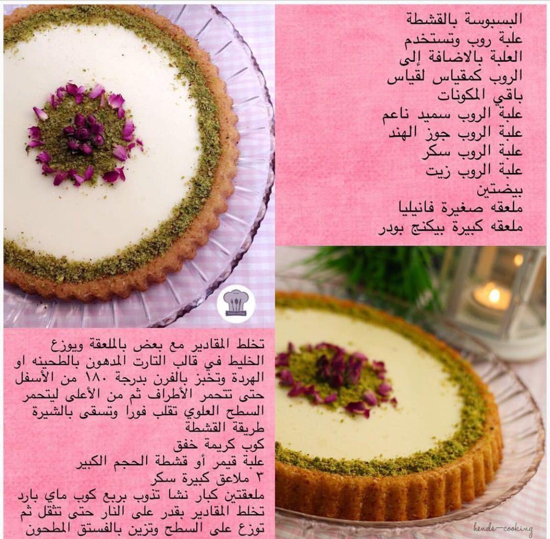 Pin By Hiba On كيك Sweets Recipes Yummy Food Dessert Arabic Food