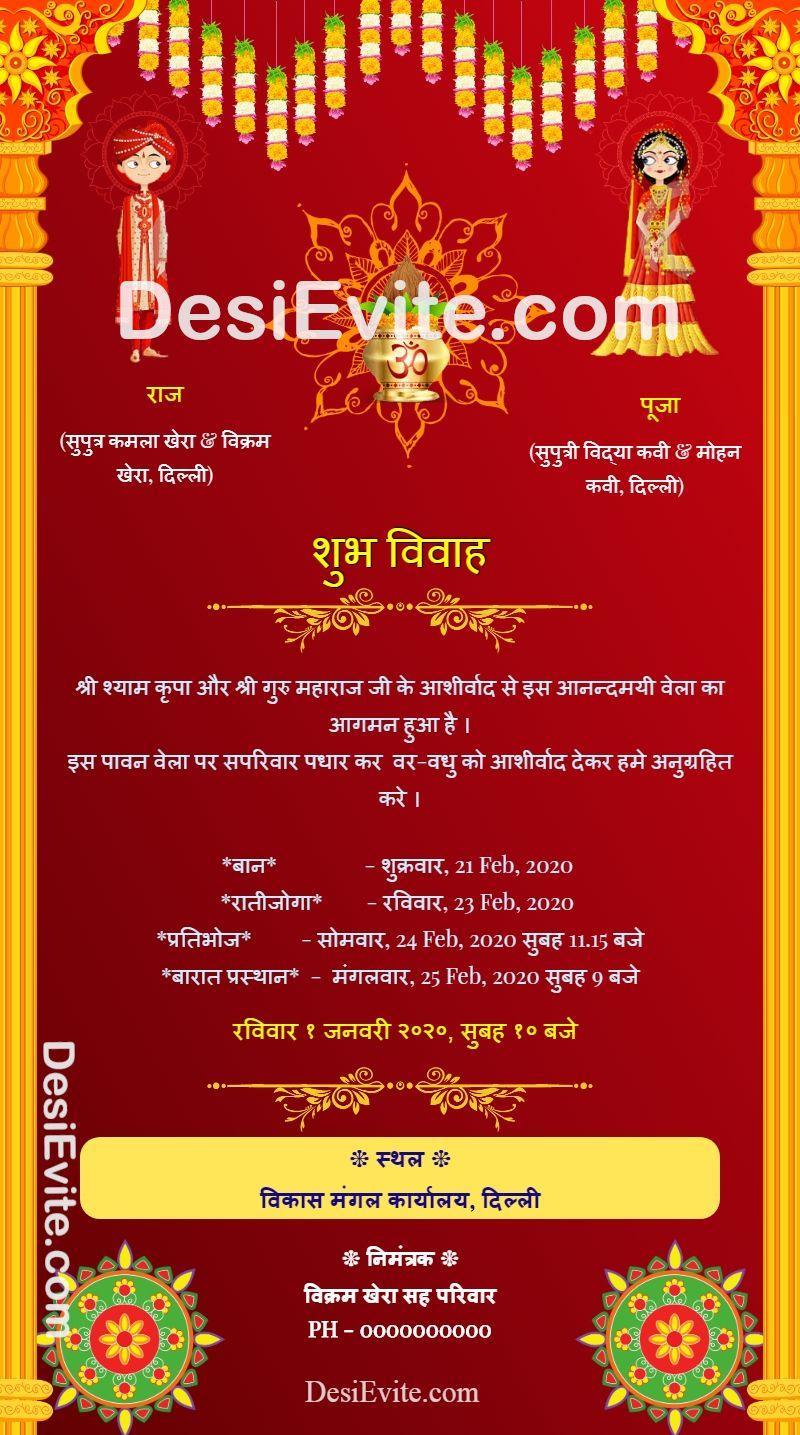 Hindi Wedding Invitation Card Indian Wedding Invitation Cards Printable Wedding Invitations Vintage Printable Wedding Invitations