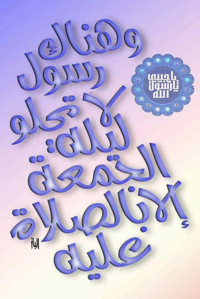 Pin By Um Abdellah On Falah Arabic Calligraphy Calligraphy
