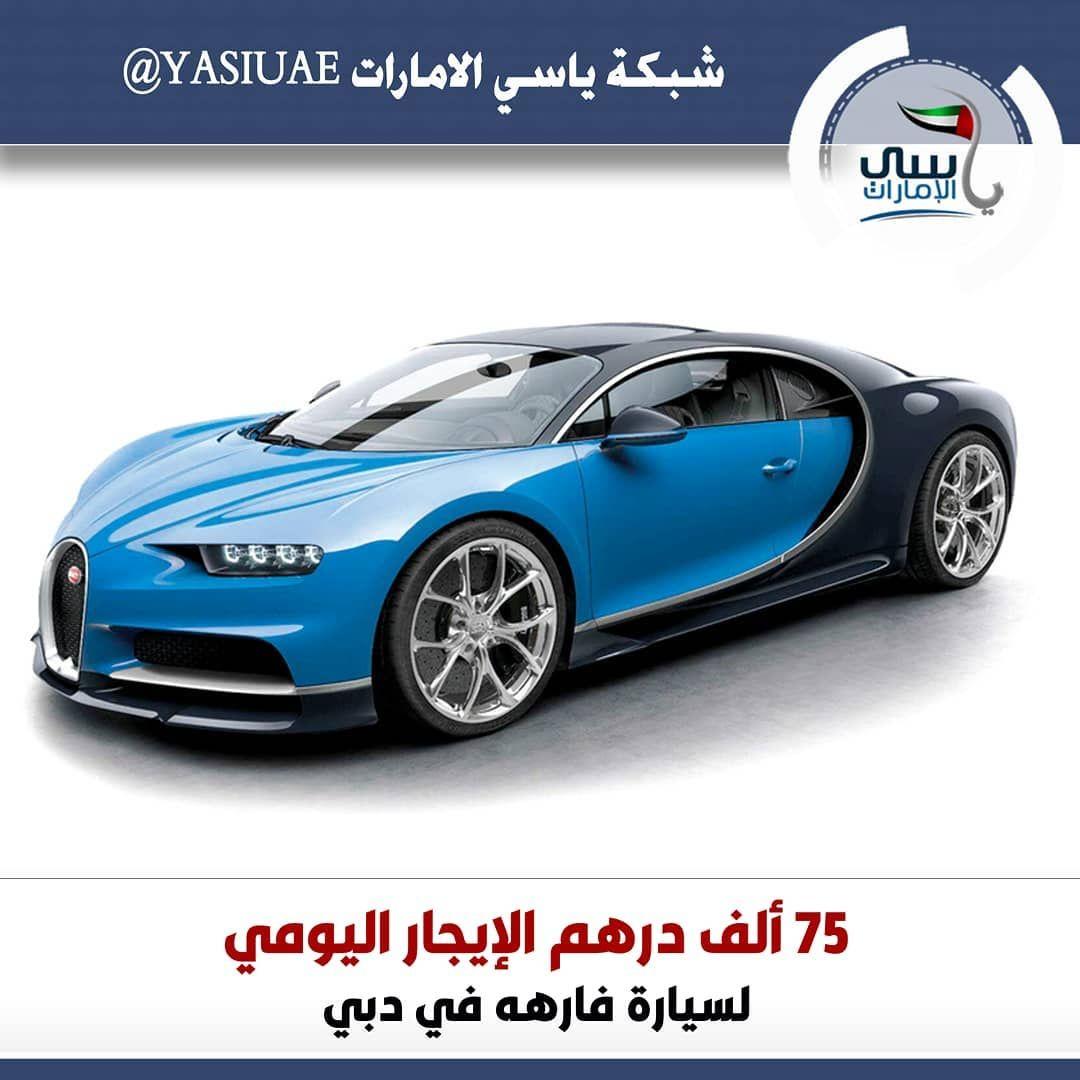 ياسي الامارات ورصدت أسعار التأجير اليومي لخمسة أنواع مختلفة من السيارات الفارهة كما يلي الأولى راوح إيجارها اليومي بين 6200 و7000 در Car Sports Car Vehicles