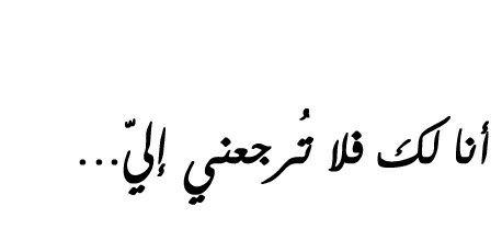 انا لك فلا ترجعني الي Arabic Quotes Islamic Quotes Rumi Quotes