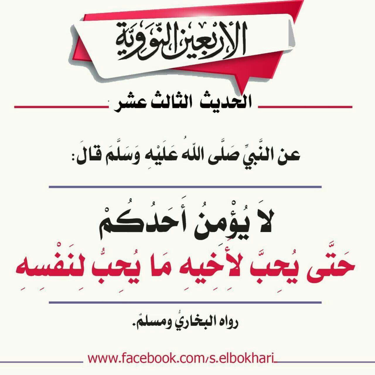حديث شريف Arabic Calligraphy Dsi Calligraphy