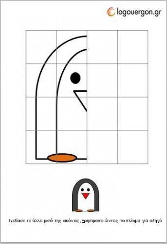 Σχεδιάζω συμμετρικά την εικόνα του πιγκουίνου  #symmetry #worksheets #preschool #kindergarten