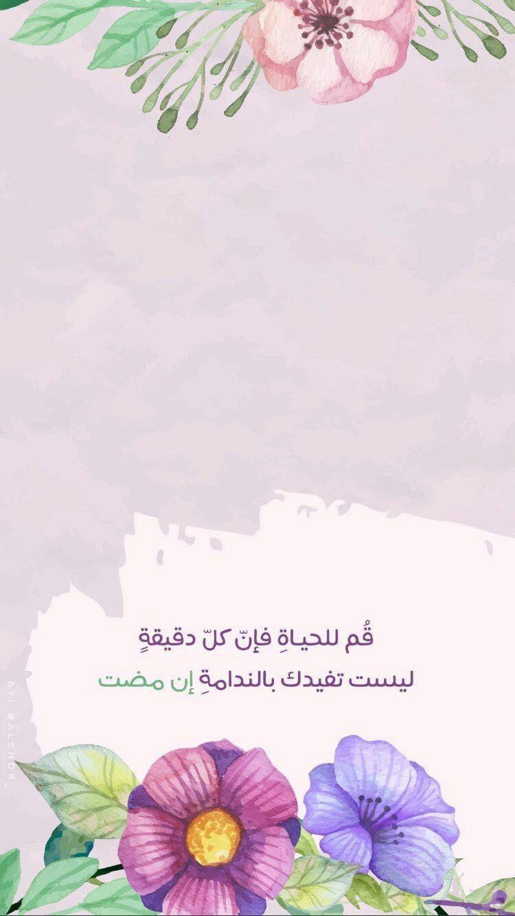 خلفيات Arabic Quotes Islamic Quotes Wallpaper Arabic Love Quotes