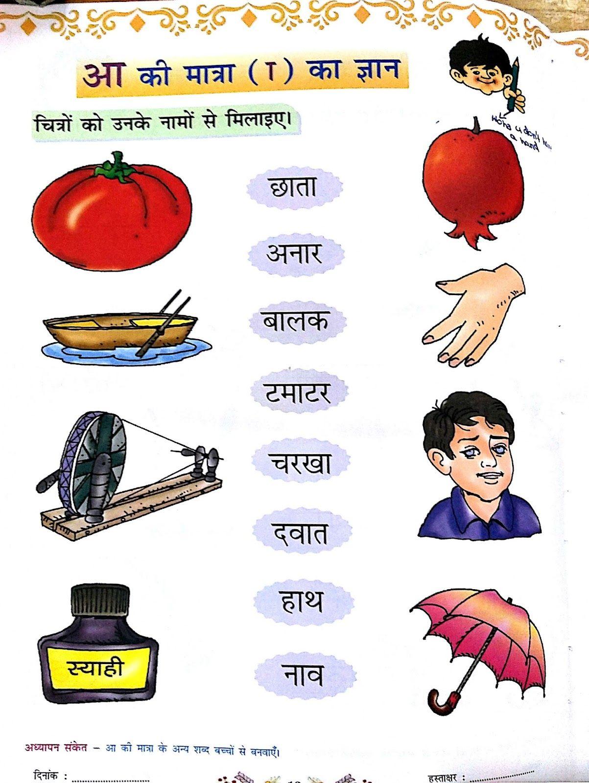 Hindi Worksheets Hindi Language Learning Easy Math Activities [ 1600 x 1203 Pixel ]