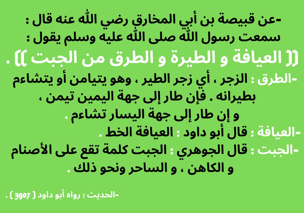 Pin By الدعوة إلى الله On أحاديث نبوية شريفة عن السحر و المشعودين Math Periodic Table Math Equations