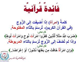 لمسات بيانيه وفوائد ولطائف قرانيه فوائد وفروق لغوية Arabic Words Tajweed Quran Words