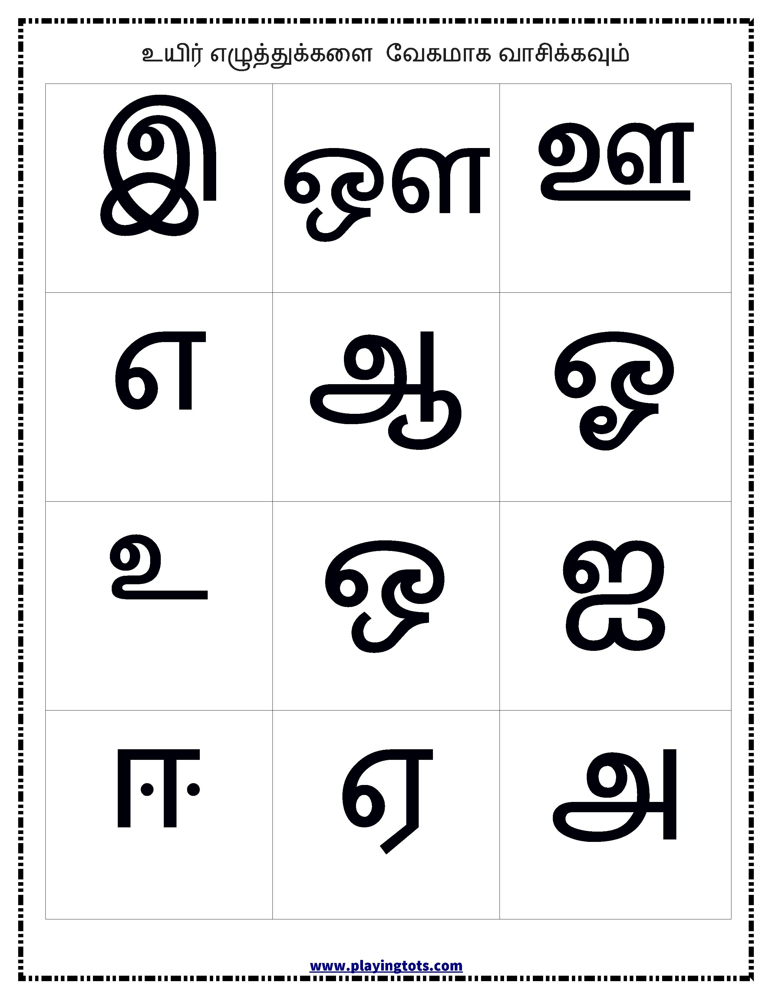 எண்கள்(Tamil Numbers) Flashcards Keywords:Free,printable,learn ...