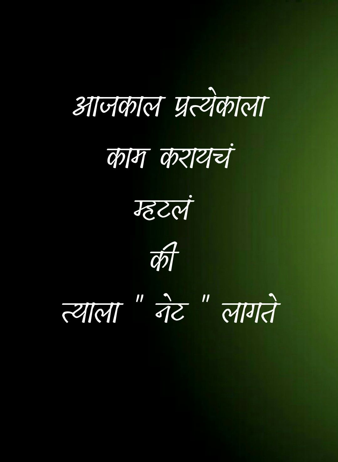 Pin By Bhushan On Marathi Grafity Life Quotes Funny Quotes Funny Picture Quotes
