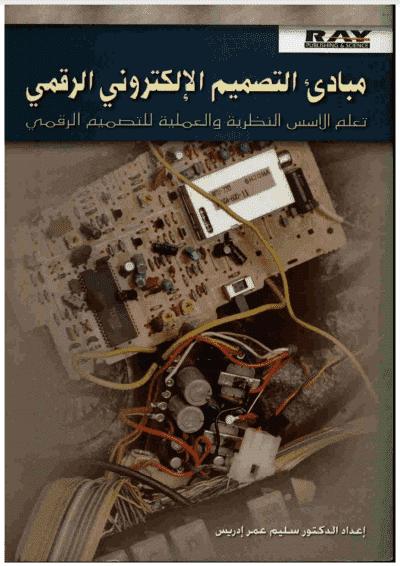 Pdf كتاب مبادئ التصميم الالكتروني الرقمي لتعلم الالكترونيات الرقمية Electronic Bubble Electronics Design Pop Art Portraits Push Pin Art