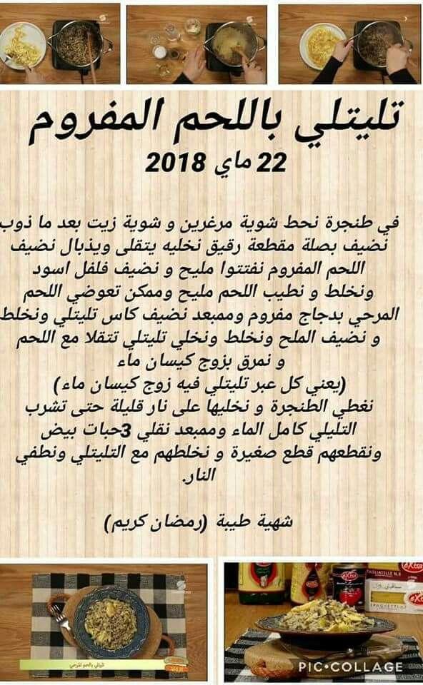 Tlitli Arabic Food Cooking Recipes