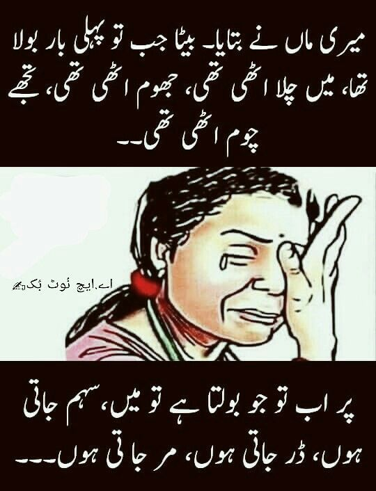 Mnhooose Logo Akhrat Sy Daro Apni Parents K Qadar Kro Reality