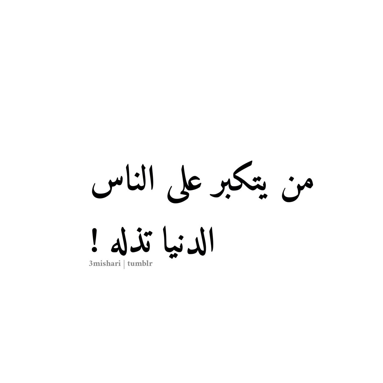 Pin By Wesam Măhmoud On بالعربية Quotes Words Arabic Quotes