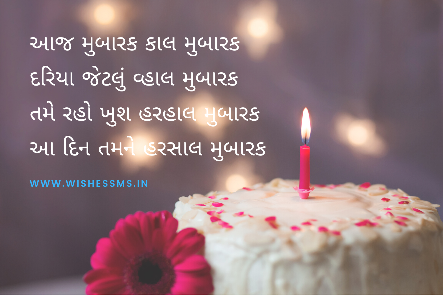 Gujarati Happy Birthday Wishes, Quotes, Status, Shayari