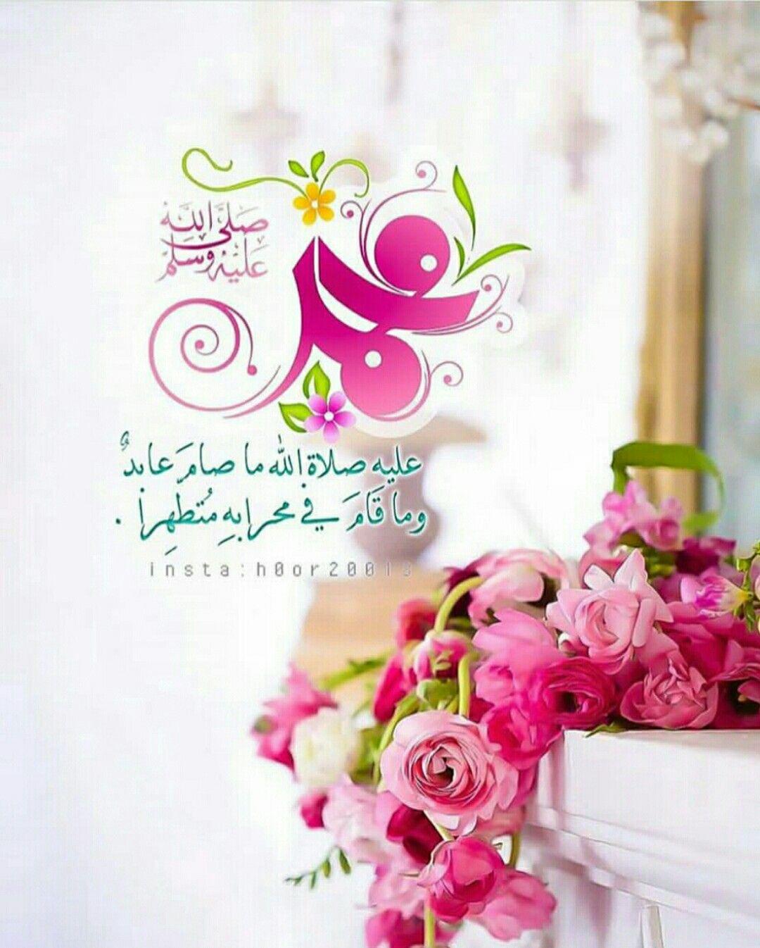 الصلاة على النبي صلى الله عليه وسلم Islamic Pictures Islamic Calligraphy Islam