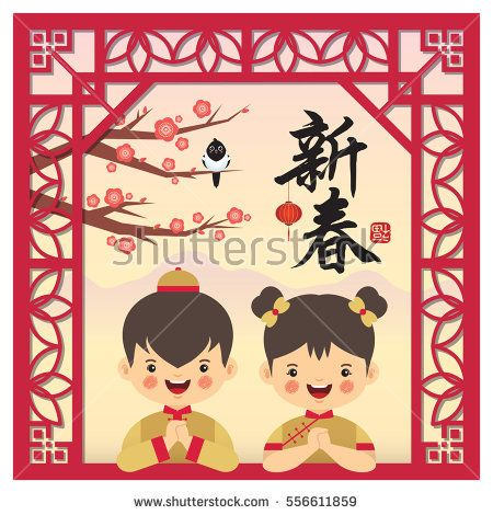 Chinese new year greeting card with cute cartoon chinese boy and chinese new year greeting card with cute cartoon chinese boy and girl with chinese vintage frame m4hsunfo Gallery
