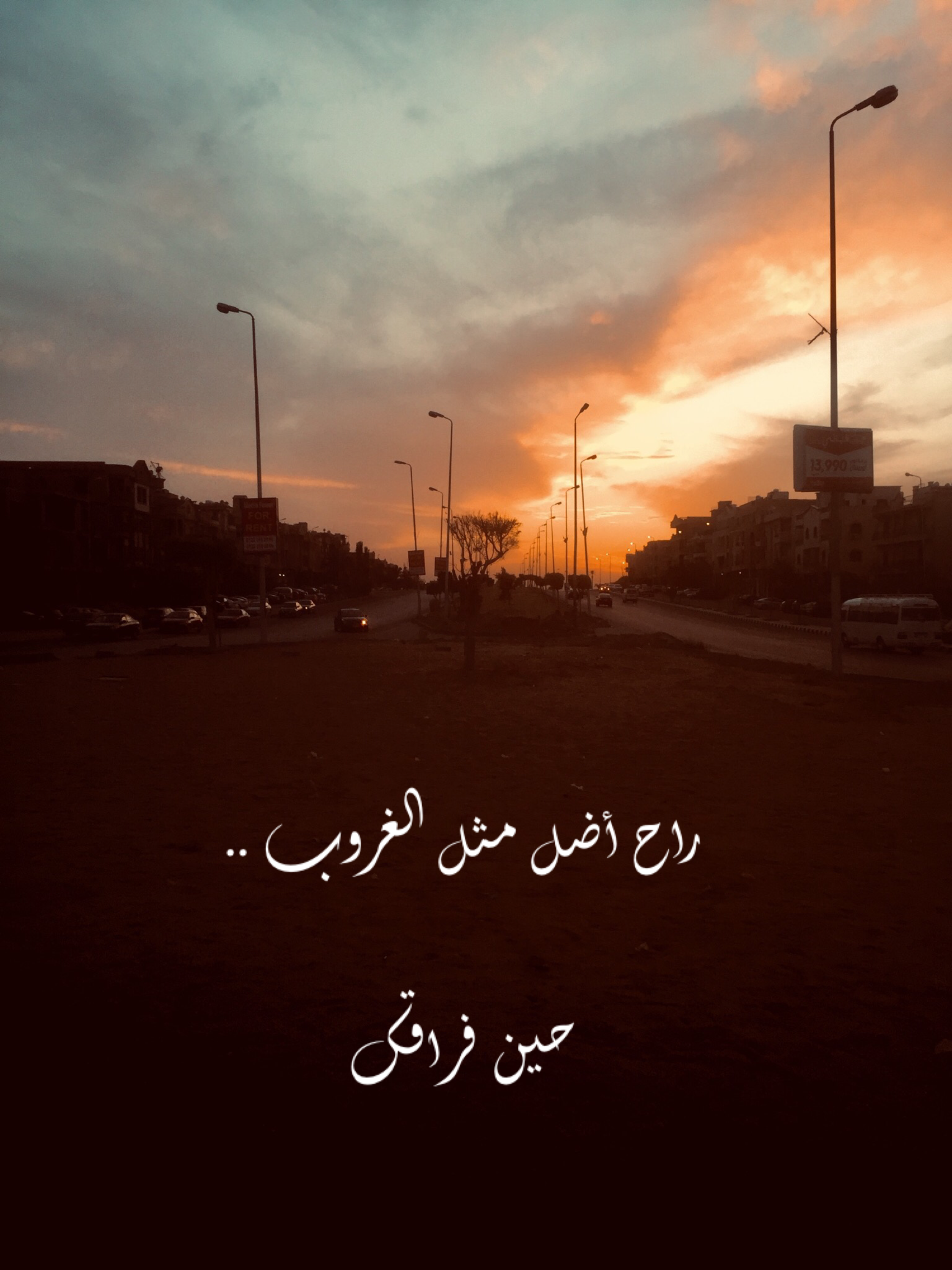 Sunset In 2020 Sunset Captions Arabic Love Quotes Arabic Quotes