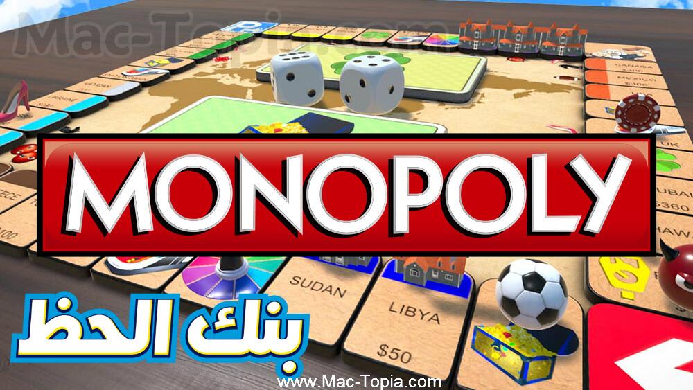 تحميل لعبة مونوبولي بالعربي Rento Monopoly للكمبيوتر و الجوال مجانا ماك توبيا Usb Flash Drive Flash Drive Games