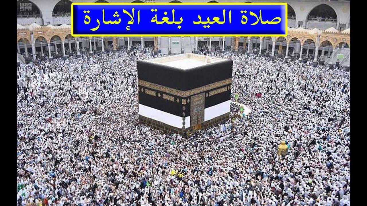 صلاة العيد بلغة الإشارة لبيك اللهم لبيك Islam