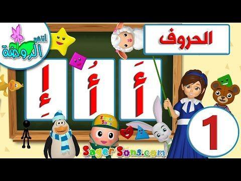 اناشيد الروضة تعليم الاطفال أنشودة الحروف العربية 1 Arabic Alphabet بدون موسيقى بدون ايقاع You Arabic Alphabet For Kids Alphabet For Kids Kids Songs