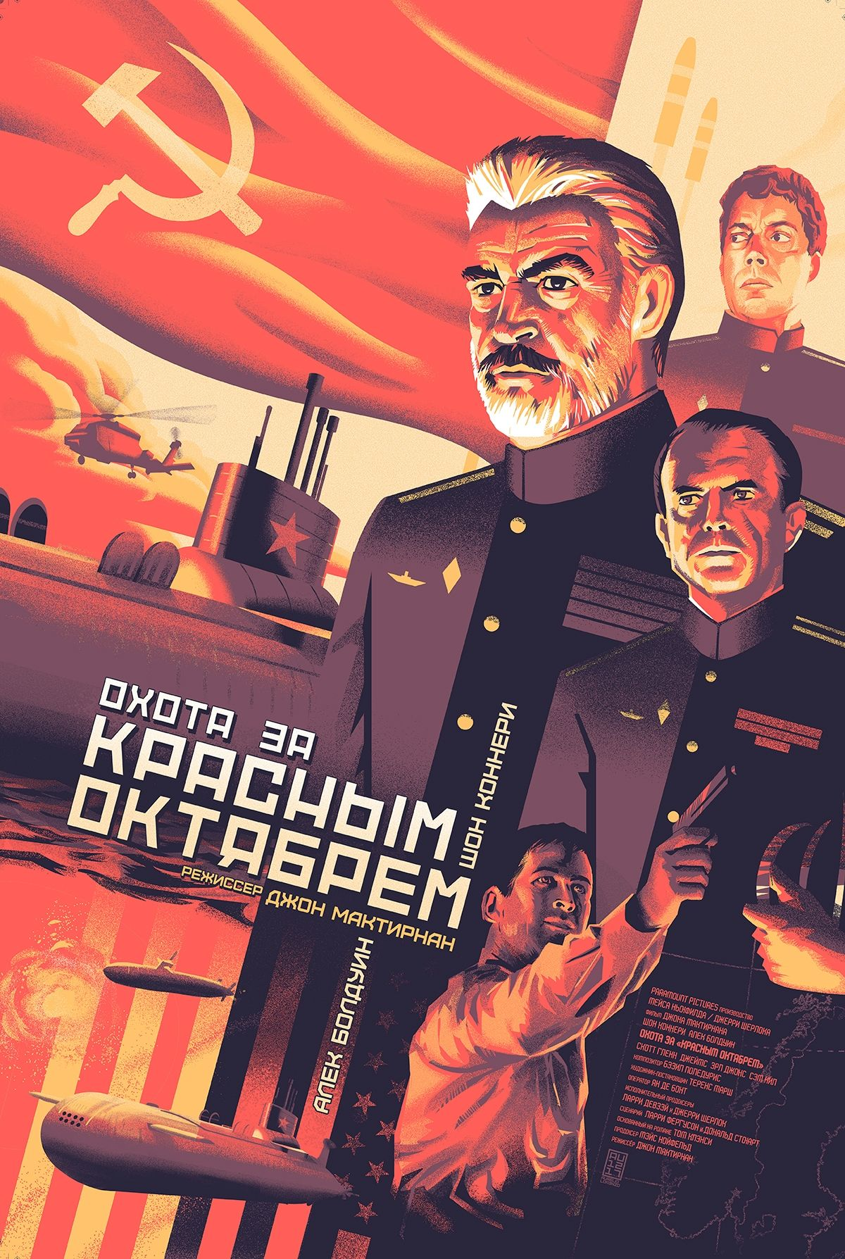 The Hunt For Red October 1990 1200 X 1788 Best Movie Posters Iconic Movie Posters Film Posters