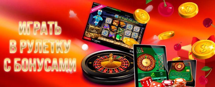 сыграть в казино на бонус