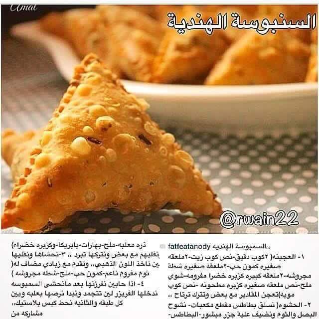 السمبوسة الهندية Cooking Recipes Cooking Recipes