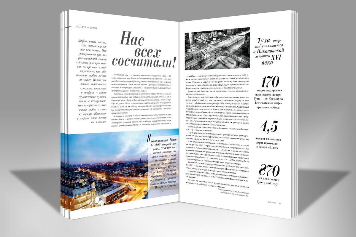 показники дизайн страницы журнала картинки компания