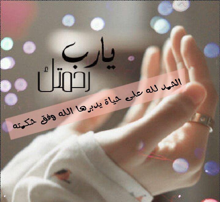 صور ادعية مصورة اسلامية جميلة رمزيات دعاء ميكساتك Tattoo Quotes Live Lokai Bracelet Lokai Bracelet