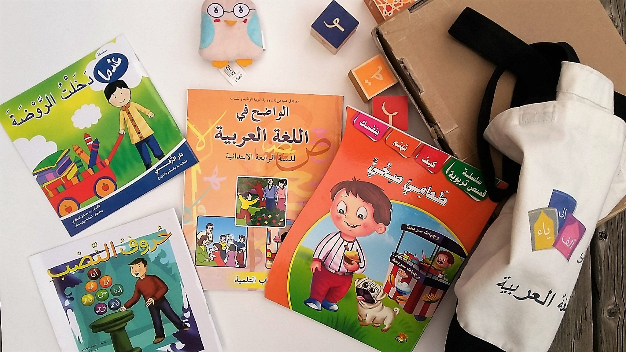 Arabic reading bundle enjoy reading arabic books with our