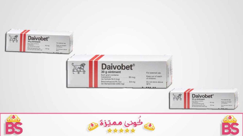 كريم دايفوبيت للالتهابات و الصدفية فوائد و سعر Daivobet Ointment Body Toothpaste