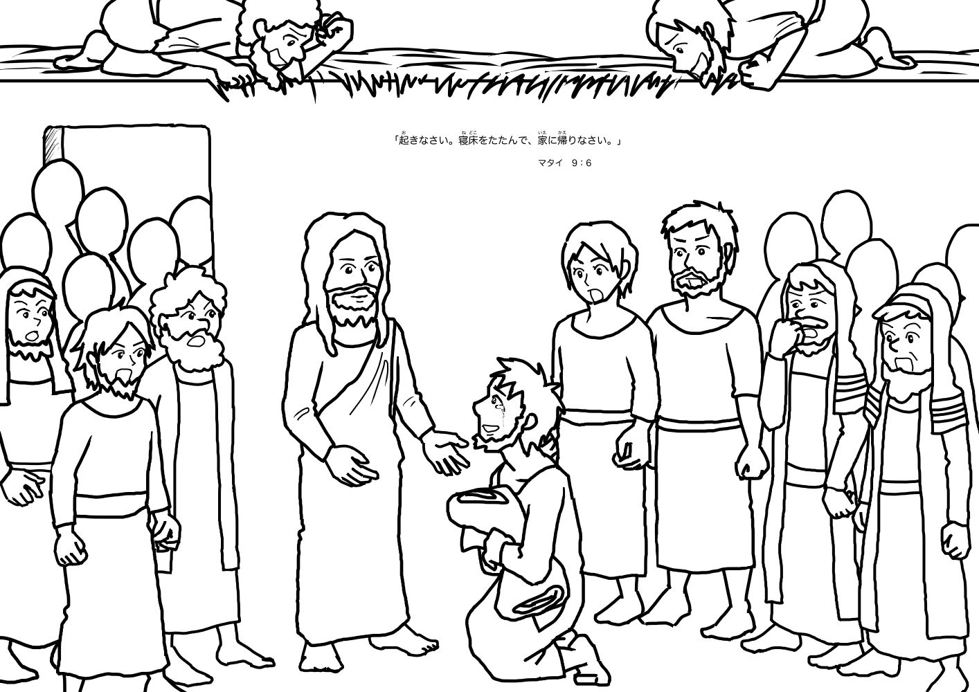 Jesus heals the paralysed man colouring page